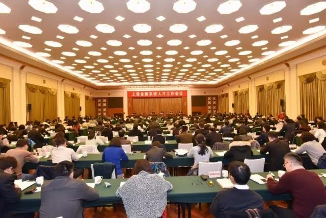 """上海""""十三五""""金融领域需FRM等人才3.5万人"""