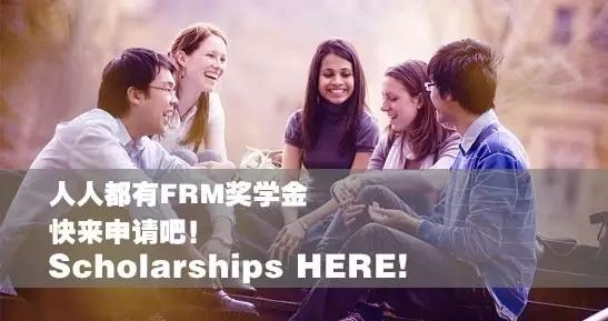 金程FRM奖学金,你要吗?