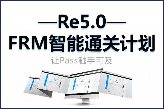 FRM+CFA双证课程培训班(附双证含金量)