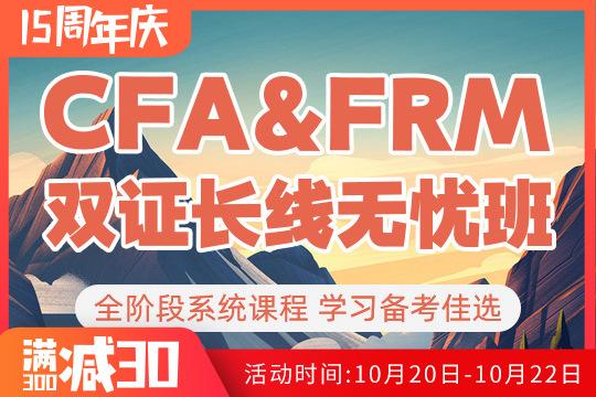 FRM+CFA双证培训班【十五周年庆】