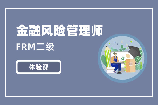 FRM二级课程培训(0元体验班)