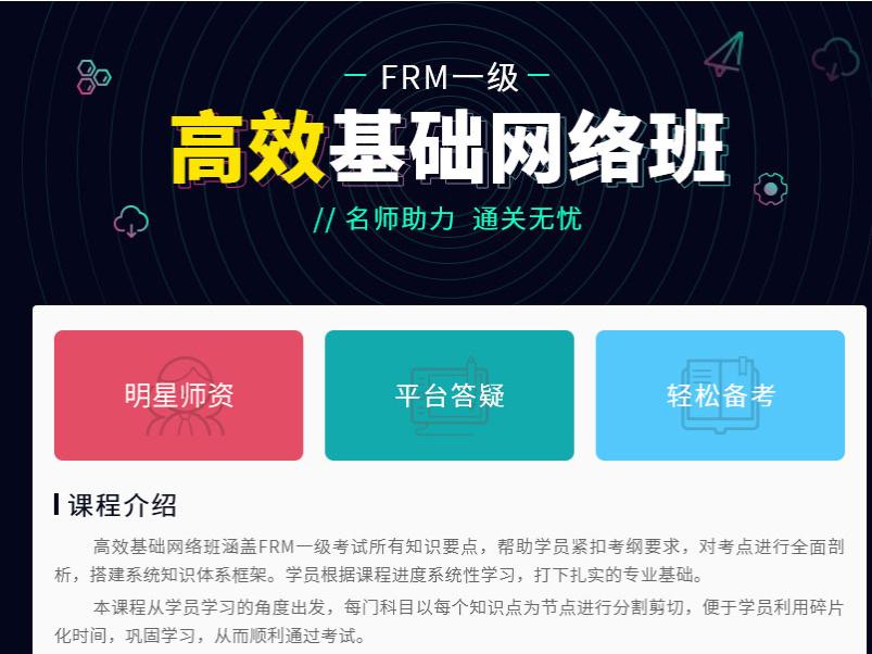 FRM一级高效基础网络班(2020年FRM新考纲)