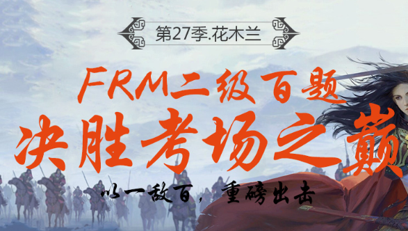 FRM考前一个月该如何备考?