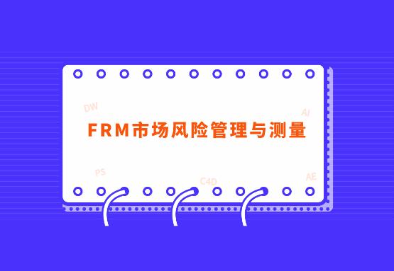 FRM二级考试科目市场风险测量与管理【课程】