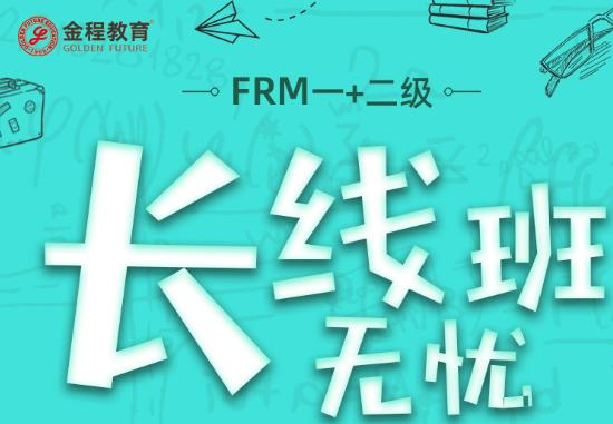 FRM一二级高效学习班?(参加培训班的优势)