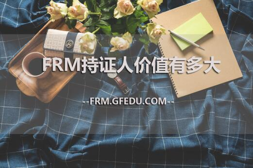 FRM持证人价值究竟有多大?