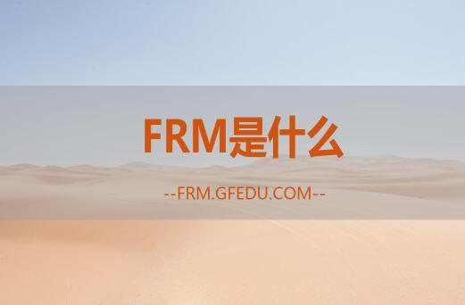 FRM是什么,为什么持有这张证书加薪20%?