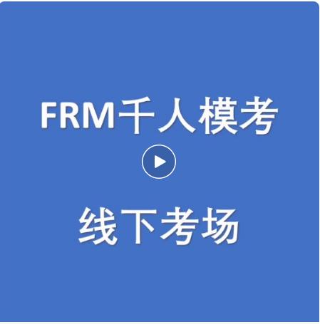 Henry Liang´s FRM二级直播,来看!