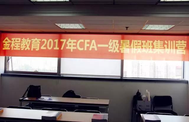 2017年金程CFA暑假班今日盛大开班,爆满!