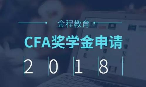 2018年CFA奖学金最后截止时间公布,错过后悔一年!