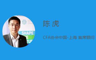 上海CFA协会活动| 金融行业的人才需求有着巨大的缺口,有更大的机遇!