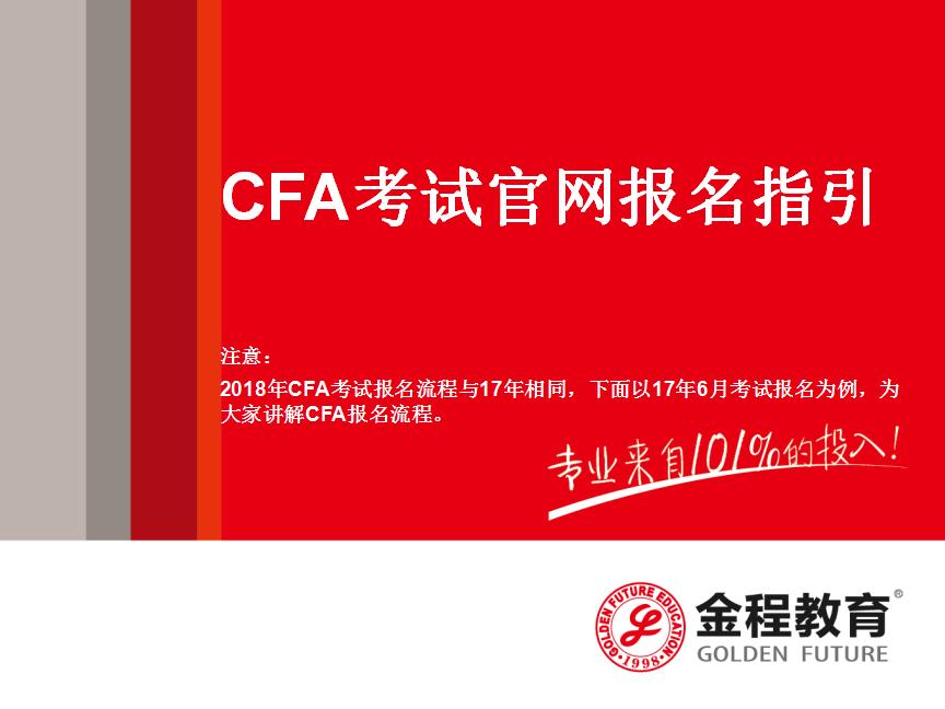 【金程分享】2018年CFA考试报名流程在线查看(全建议收藏)