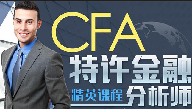 """CFA考试题型和做题技巧分享""""慧"""""""