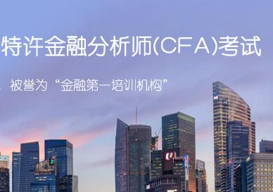 2016年CFA课程培训教育机构如何选择?