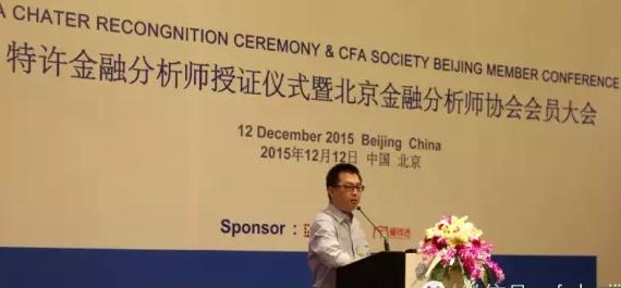 2015金融分析师授证仪式暨北京金融分析师协会会员大会