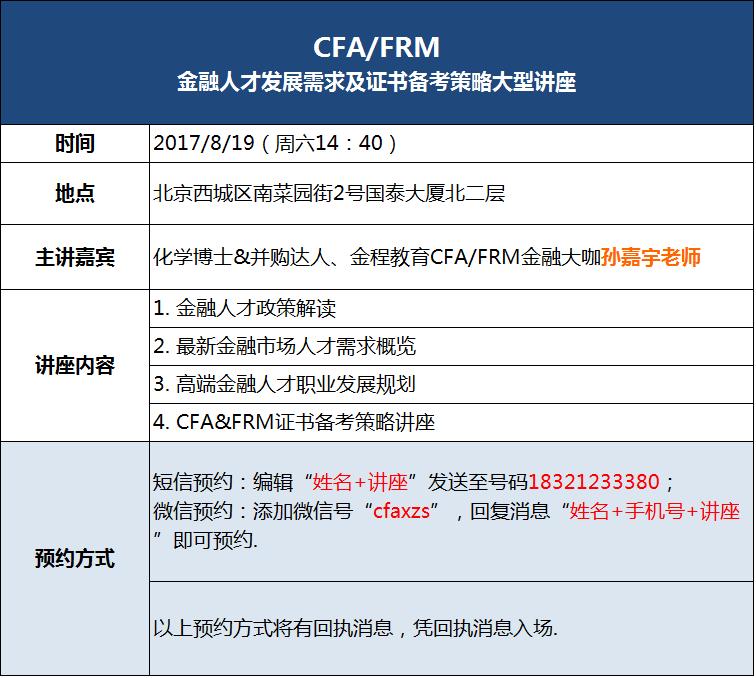 CFA/FRM金融人才发展需求及证书备考策略大型讲座