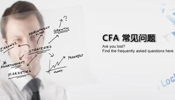 关于CFA二级考试,送你10条CFA攻略!