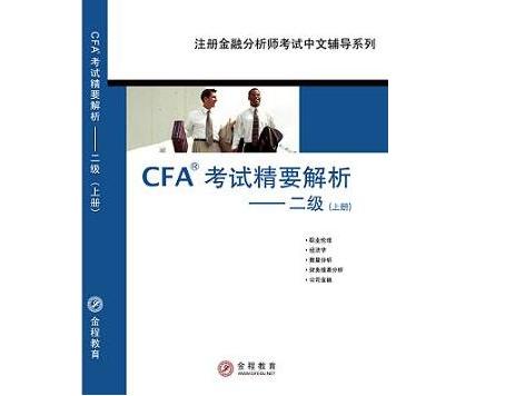 学霸们总结CFA二级考试指南,通过CFA首选