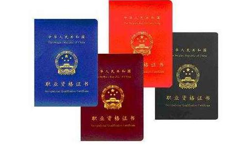 盘点:中国金融领域十大资格证书
