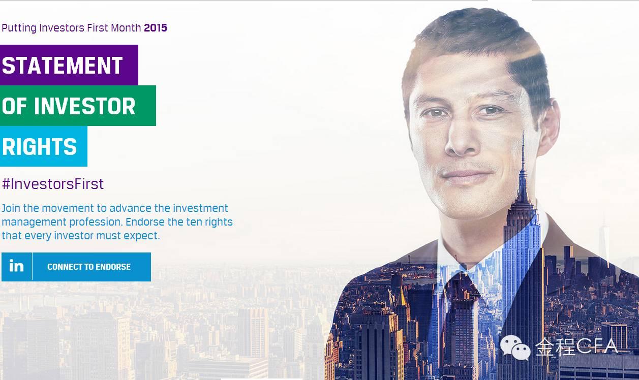 特许金融分析师特殊优势和前景|CFA职业规划