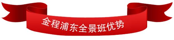 2017年6月CFA一二级(浦东校区)全景面授班盛大开班,为梦起航!