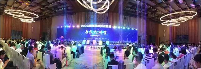 摩天大讲堂暨2017中国新金融投资峰会盛大开幕!