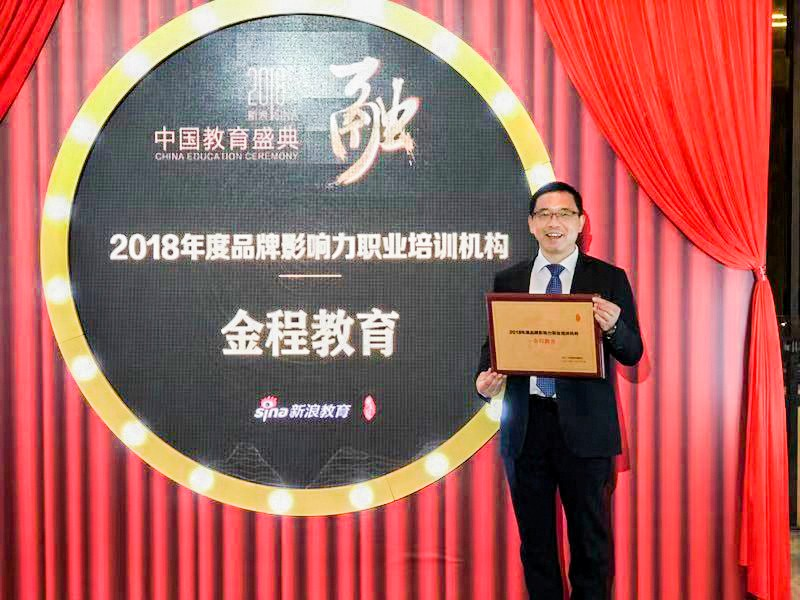 """重磅 金程教育荣膺""""2018年度品牌影响力职业培训机构"""""""
