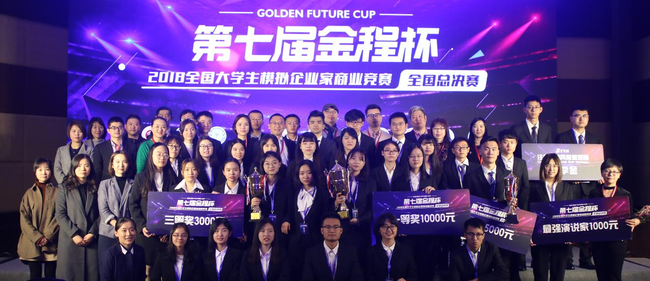 第七届金程杯·2018全国大学生模拟企业家商业竞赛全国总决赛圆满落幕