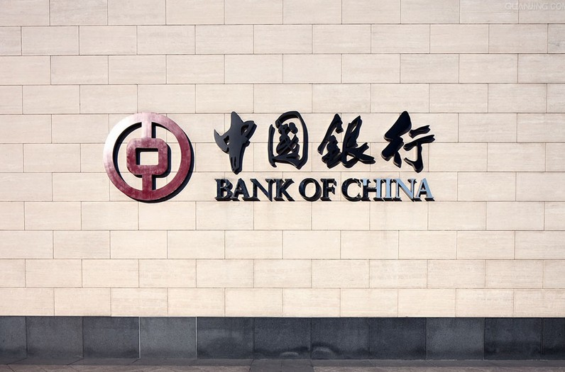 特许公认会计师合作雇主—中国银行