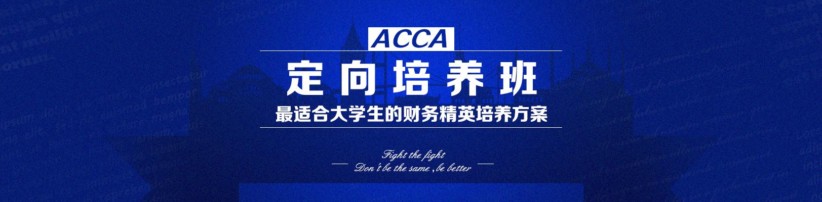 大学生ACCA定向培养班