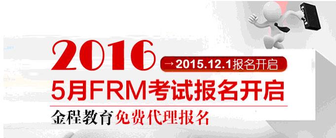 2016年5月FRM考试报名开启,金程免费代理报名