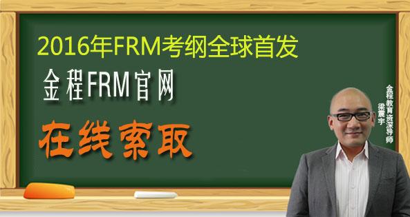 2015年11月FRM真题与2016年考纲对比免费解析会