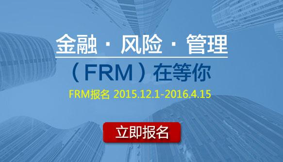 2016年11月FRM考试报名最新公告,越早报名越优惠!