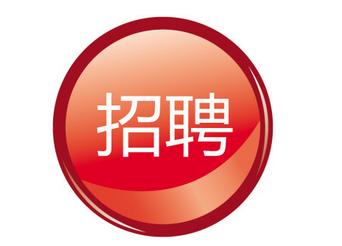 【普华永道高薪社会招聘】审计员 / 高级审计员 / 经理 / 高级经理