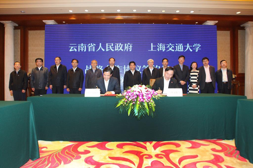 上海交大与云南省人民政府签署深化战略合作框架协议