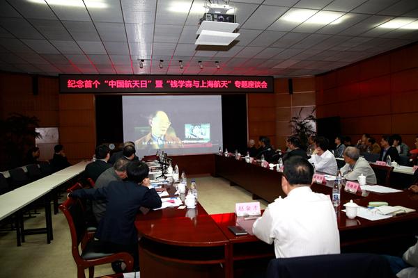 """纪念首个""""中国航天日""""暨""""钱学森与上海航天""""专题座谈会举行"""