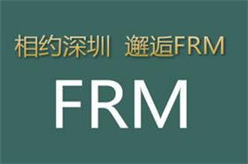 2016年11月深圳FRM一级面授特惠班公开课火爆预约中