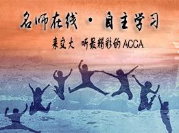 ACCA网络名师班