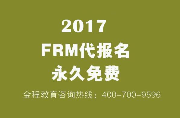 【公告】2017年FRM一二级考试报名时间、费用及流程正式公布