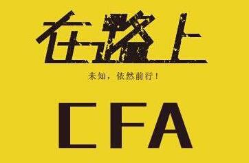 能通过CFA的考生都是什么样类型的?