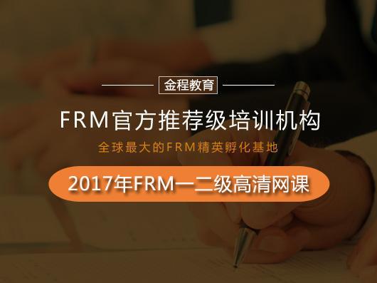 解析2017年FRM考试通过难度