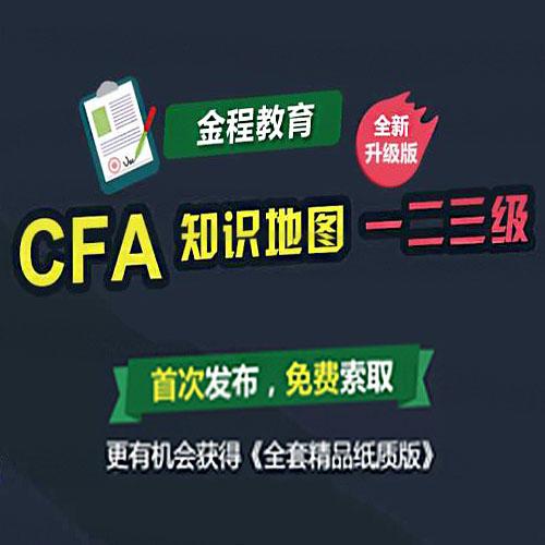 【金程】CFA一二三级考试知识框架免费领取