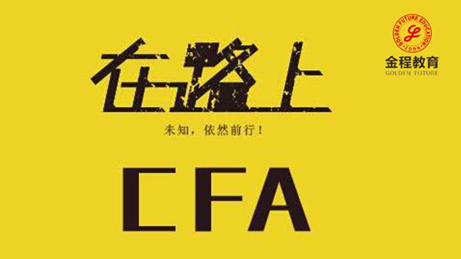金程CFA大型公开课,免费预约并赠资料