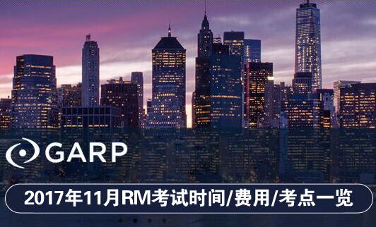 11月FRM报名时间/费用/流程