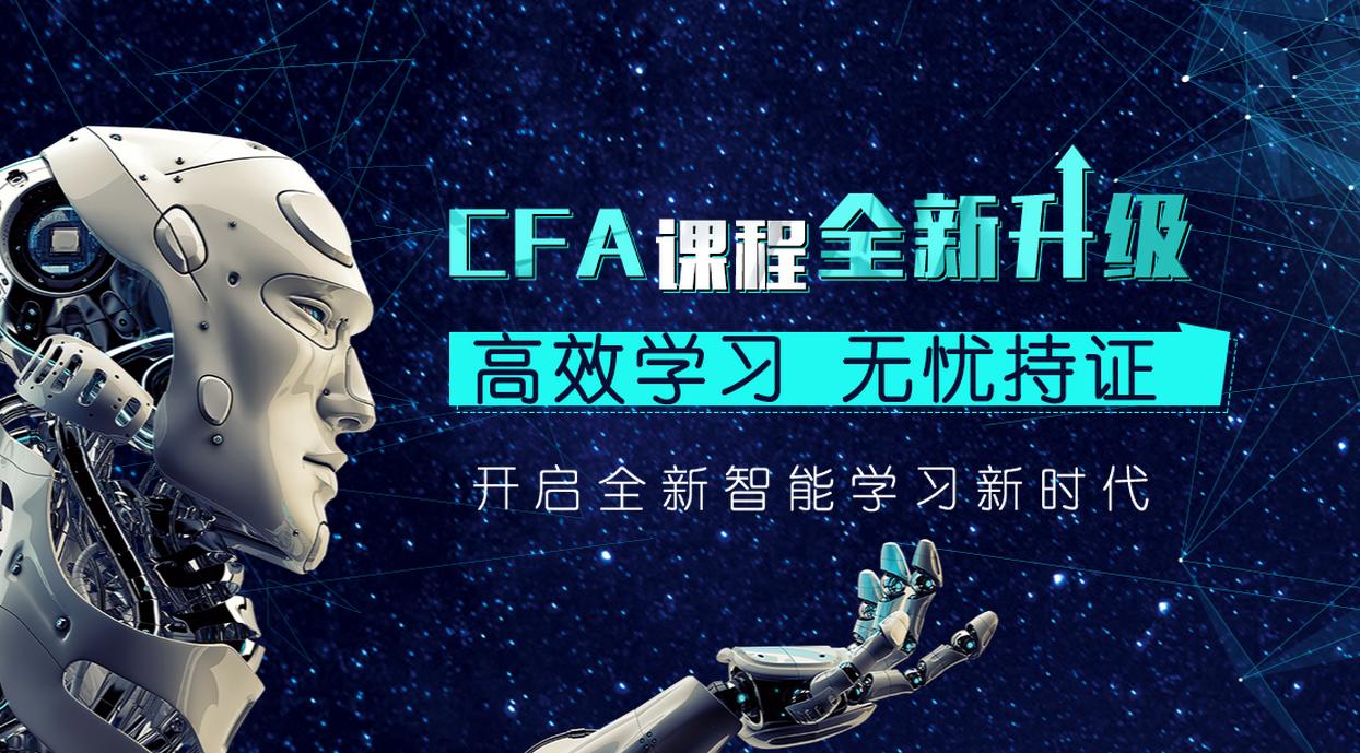 CFA智能课程