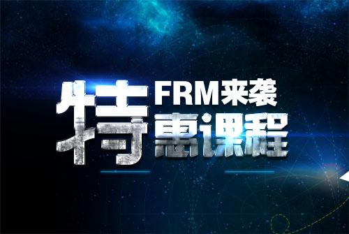 FRM一二级特惠取证班