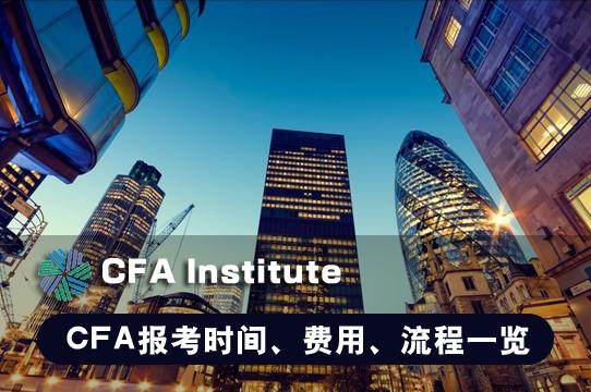 【公告】2017-2018年CFA考试报名时间、资格、费用及流程正式公布(含考试资料)