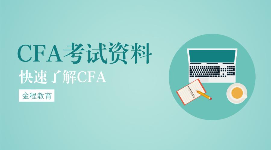 2017-2018年CFA全套备考资料免费领取