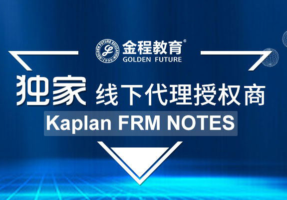 正版Kaplan FRM notes课程套餐