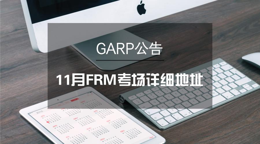【GARP公告】2017年11月FRM中国考场地址正式公布!